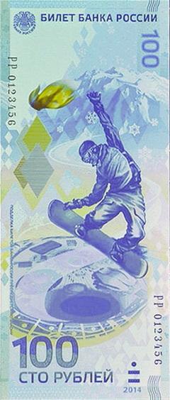 Een speciaal ontworpen biljet van honderd roebel ter gelegenheid van de Olympische Winterspelen in Sotsji.